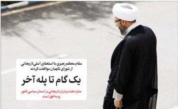 یک گام تا پله آخر/ستاره بخت برادران لاریجانی در آسمان سیاسی کشور  رو به افول است!