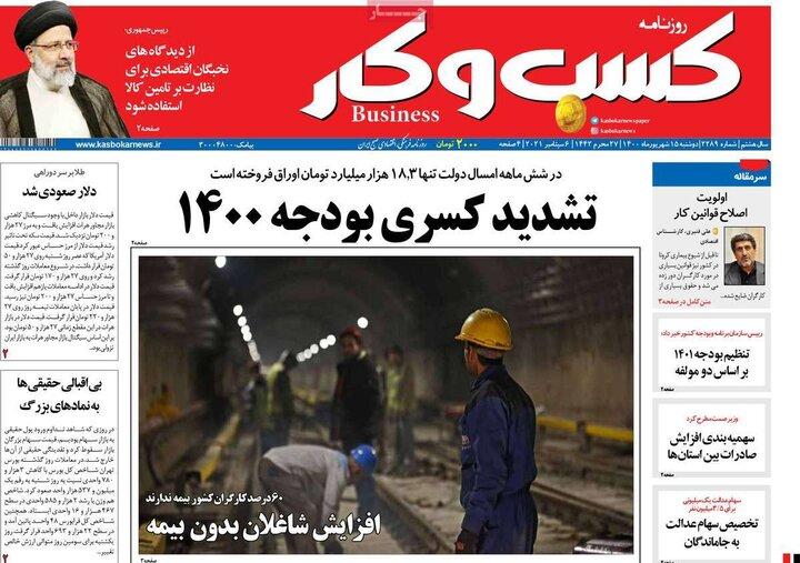 روزنامههای اقتصادی - دوشنبه ۱۵ شهریور ۱۴۰۰