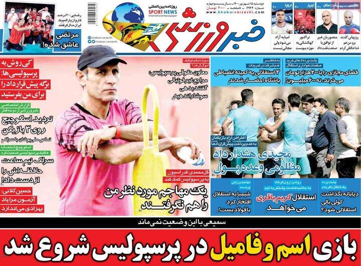 روزنامههای ورزشی - دوشنبه ۱۵ شهریور ۱۴۰۰
