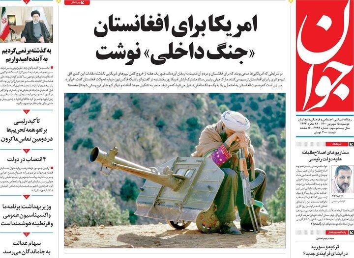 روزنامههای سیاسی - دوشنبه ۱۵ شهریور ۱۴۰۰