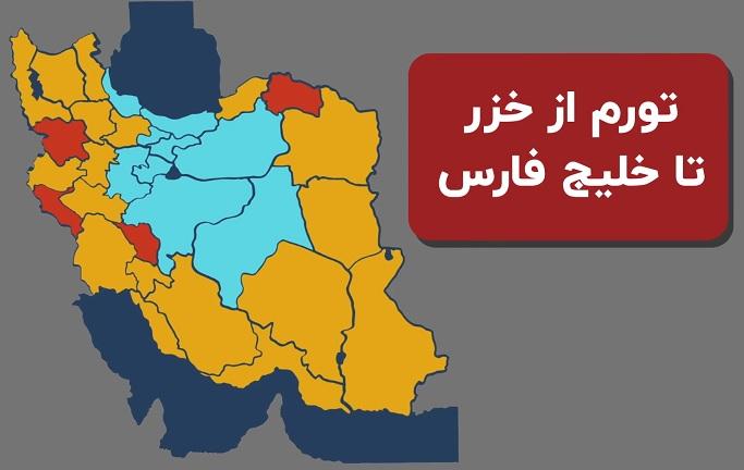 آژیر قرمز تورم در ۴ استان