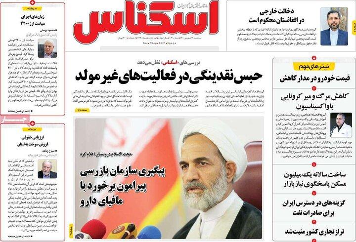 روزنامههای اقتصادی - سهشنبه ۱۶ شهریور ۱۴۰۰