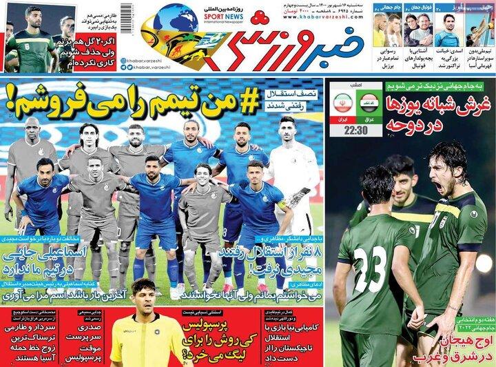 روزنامههای ورزشی - سهشنبه ۱۶ شهریور ۱۴۰۰