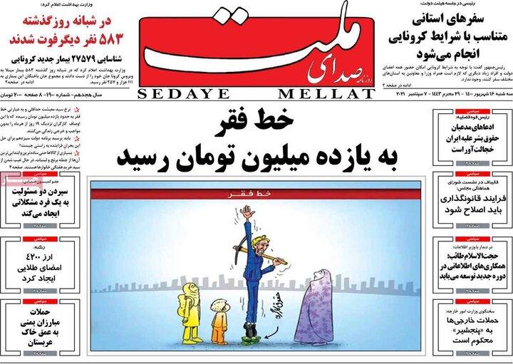 روزنامههای سیاسی  - سهشنبه ۱۶ شهریور ۱۴۰۰