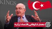 کمال درویش برای مقابله با چرخه «دستمزد-تورم» در ترکیه چه کرد؟