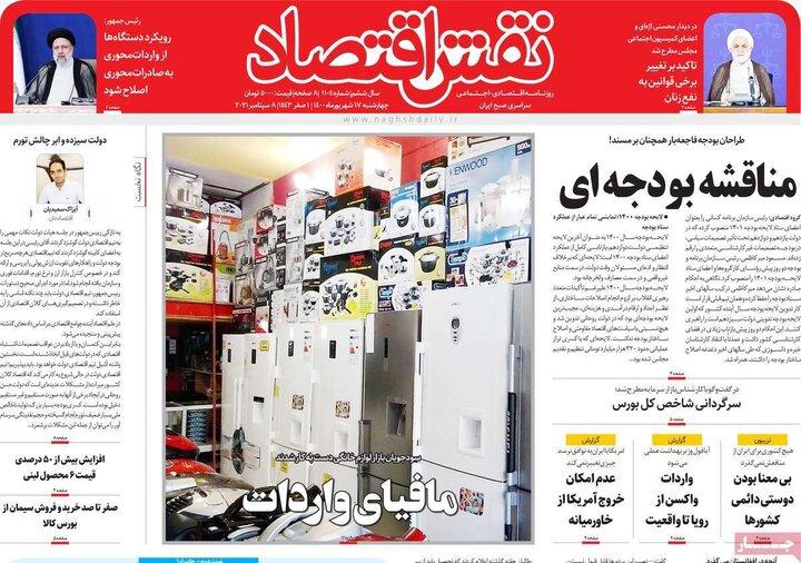 روزنامههای اقتصادی - چهارشنبه ۱۷ شهریور ۱۴۰۰