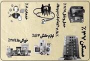جزئیات درآمد و هزینه خانوارهای ایرانی