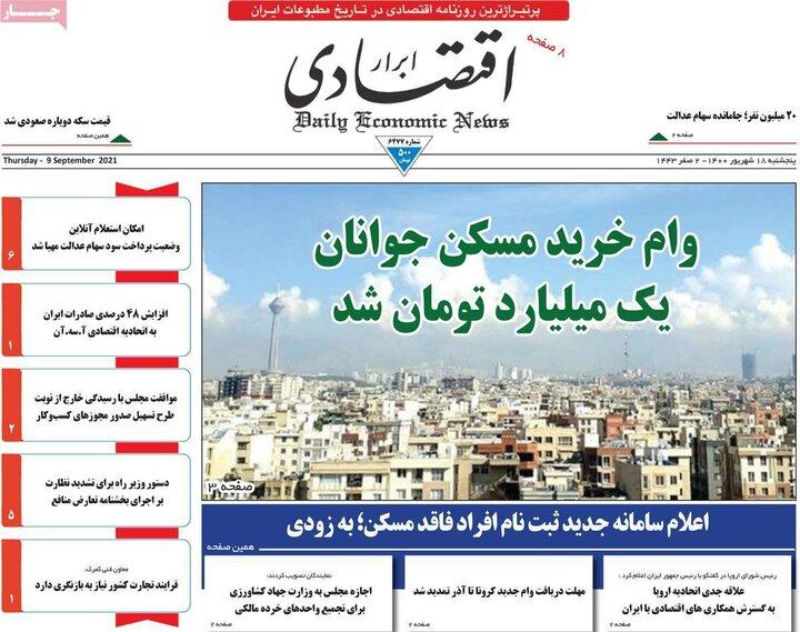 روزنامههای اقتصادی - پنجشنبه ۱۸ شهریور ۱۴۰۰