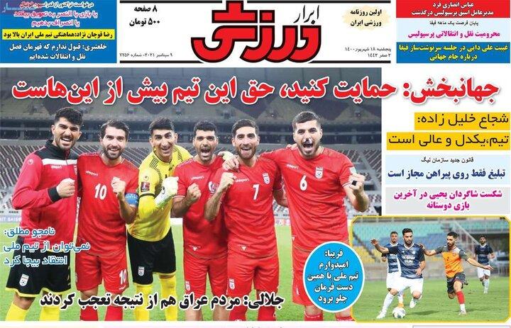 روزنامههای ورزشی - پنجشنبه ۱۸ شهریور ۱۴۰۰