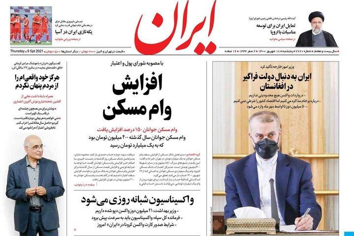 روزنامههای سیاسی - پنجشنبه ۱۸ شهریور ۱۴۰۰