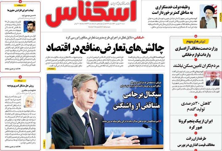 روزنامههای اقتصادی - شنبه ۲۰ شهریور ۱۴۰۰