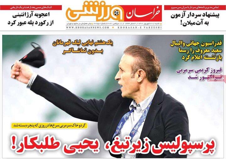 روزنامههای ورزشی - شنبه ۲۰ شهریور ۱۴۰۰