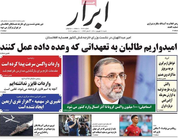 روزنامههای سیاسی - شنبه ۲۰ شهریور ۱۴۰۰