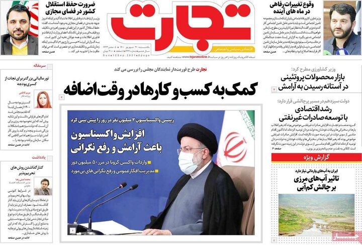 روزنامههای اقتصادی - یکشنبه ۲۱ شهریور ۱۴۰۰