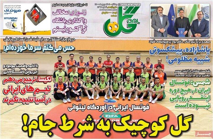 روزنامههای ورزشی - یکشنبه ۲۱ شهریور ۱۴۰۰