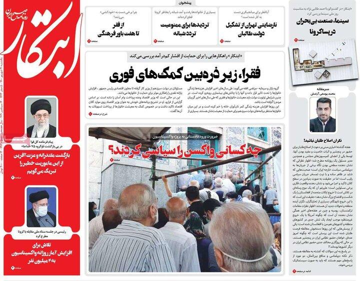 روزنامههای سیاسی  - یکشنبه ۲۱ شهریور ۱۴۰۰