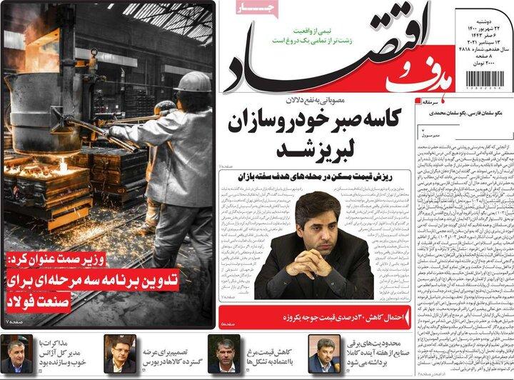 روزنامههای اقتصادی - دوشنبه ۲۲ شهریور ۱۴۰۰