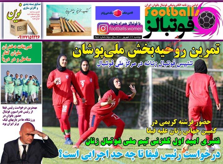 روزنامههای ورزشی - دوشنبه ۲۲ شهریور ۱۴۰۰