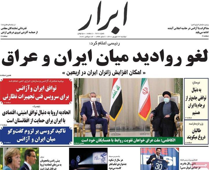 روزنامههای سیاسی - دوشنبه ۲۲ شهریور ۱۴۰۰
