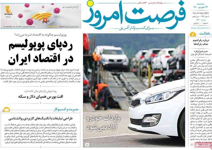 روزنامههای اقتصادی - سهشنبه ۲۳ شهریور ۱۴۰۰