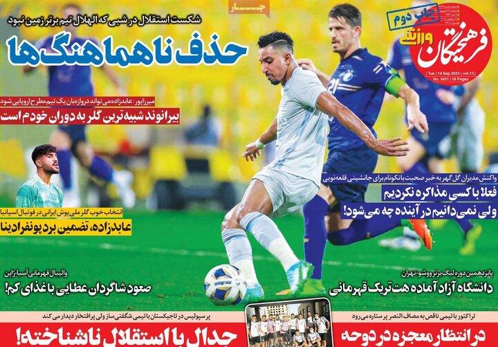 روزنامههای ورزشی - سهشنبه ۲۳ شهریور ۱۴۰۰