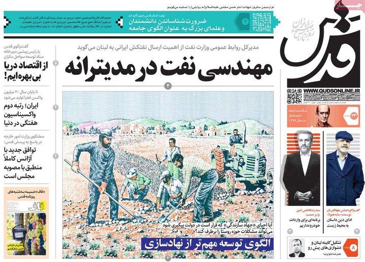 روزنامههای سیاسی - سهشنبه ۲۳ شهریور ۱۴۰۰