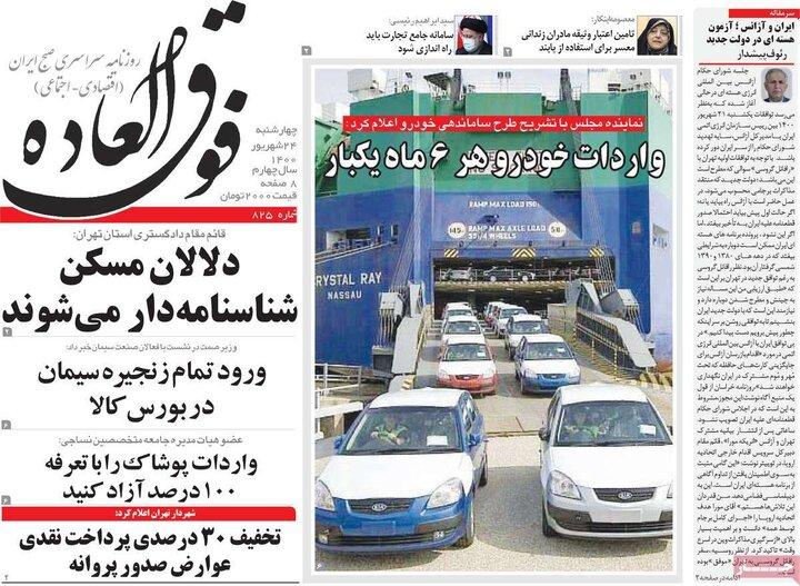روزنامههای اقتصادی - چهارشنبه ۲۴ شهریور ۱۴۰۰