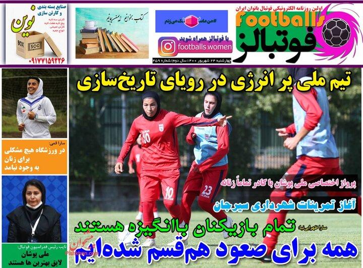روزنامههای ورزشی - چهارشنبه ۲۴ شهریور ۱۴۰۰