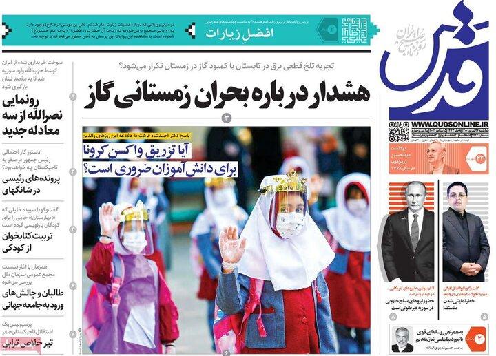 روزنامههای سیاسی - چهارشنبه ۲۴ شهریور ۱۴۰۰