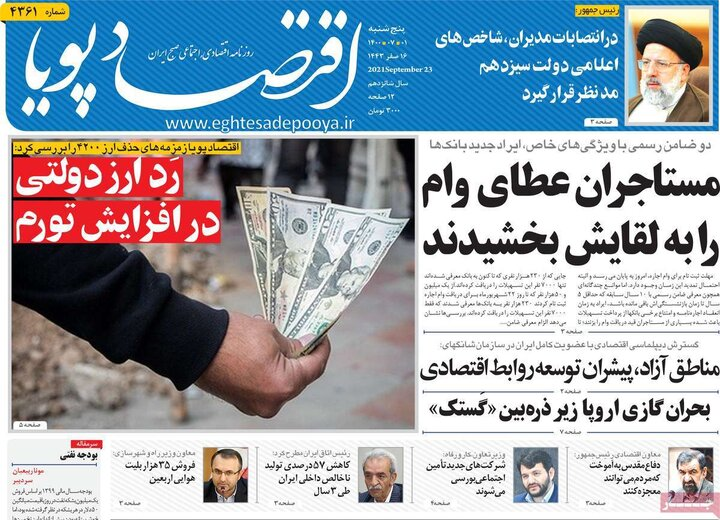 روزنامههای اقتصادی - پنجشنبه ۱ مهر ۱۴۰۰