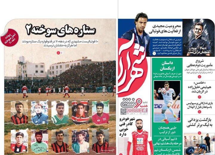 روزنامههای ورزشی - پنجشنبه ۱ مهر ۱۴۰۰