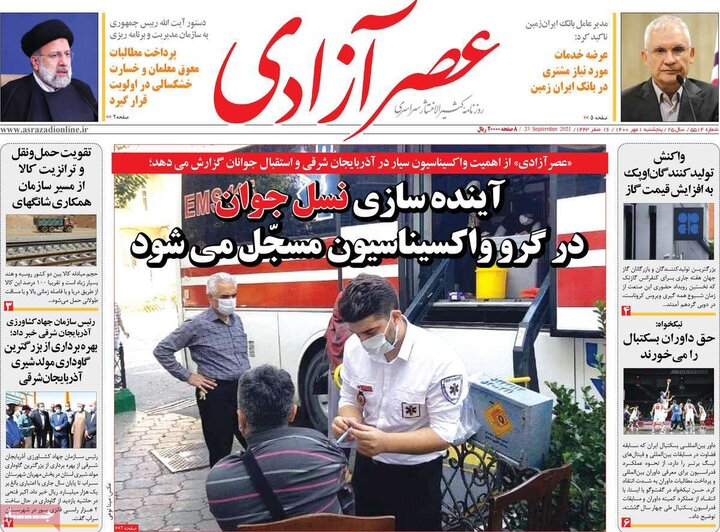 روزنامههای سیاسی - پنجشنبه ۱ مهر ۱۴۰۰