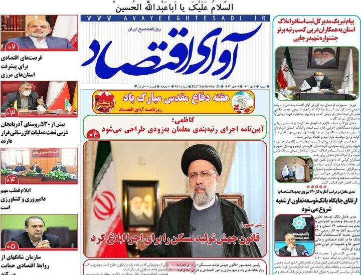 روزنامههای اقتصادی - شنبه ۳ مهر ۱۴۰۰