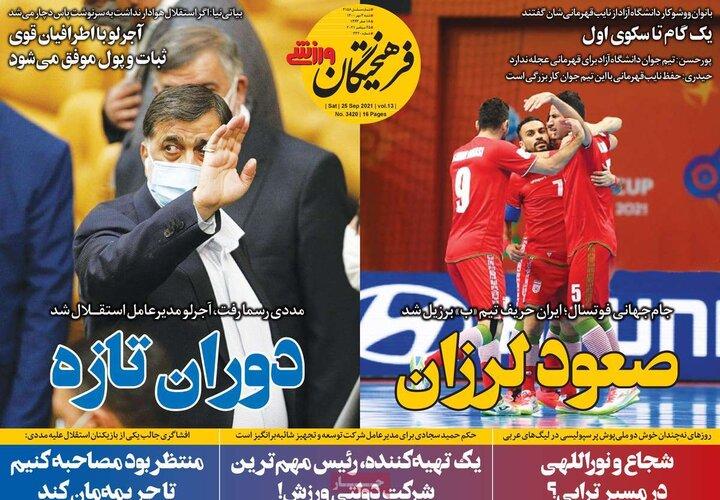 روزنامههای ورزشی - شنبه ۳ مهر ۱۴۰۰
