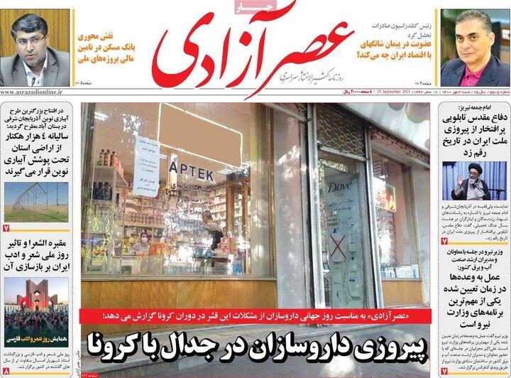 روزنامههای سیاسی - شنبه ۳ مهر ۱۴۰۰