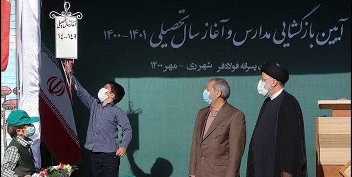 زنگ مهر با حضور رئیسجمهور نواخته شد/ آغاز سال تحصیلی ۱۵ میلیون دانشآموز