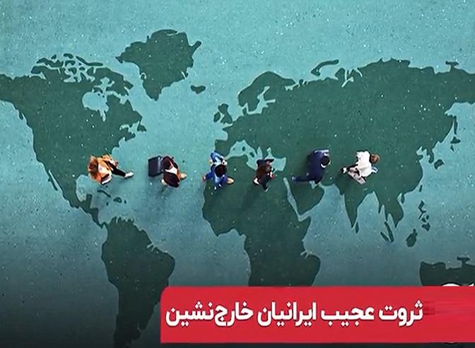 ثروت ایرانیان خارجنشین   تلاش دولتها برای جذب سرمایه خارجی