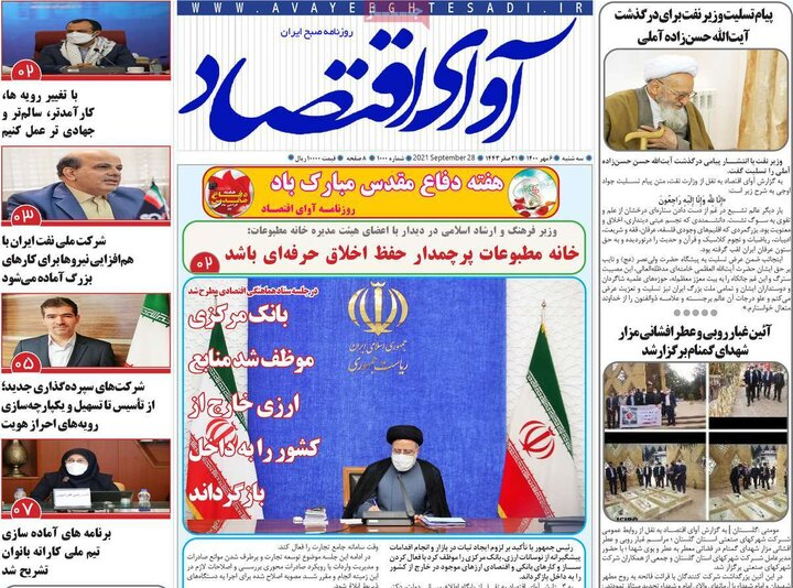 روزنامههای اقتصادی - سهشنبه ۶ مهر ۱۴۰۰