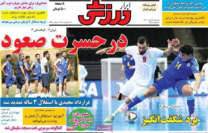 روزنامههای ورزشی - سهشنبه ۶ مهر ۱۴۰۰