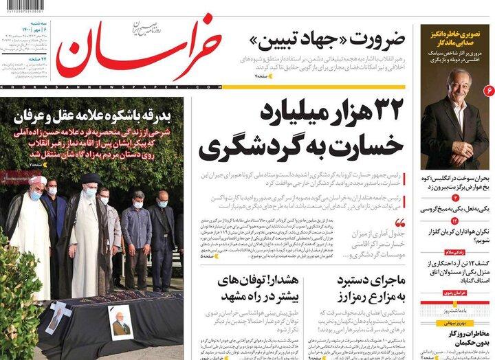 روزنامههای سیاسی - سهشنبه ۶ مهر ۱۴۰۰