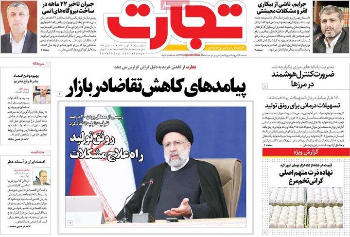 روزنامههای اقتصادی - پنجشنبه ۸ مهر ۱۴۰۰