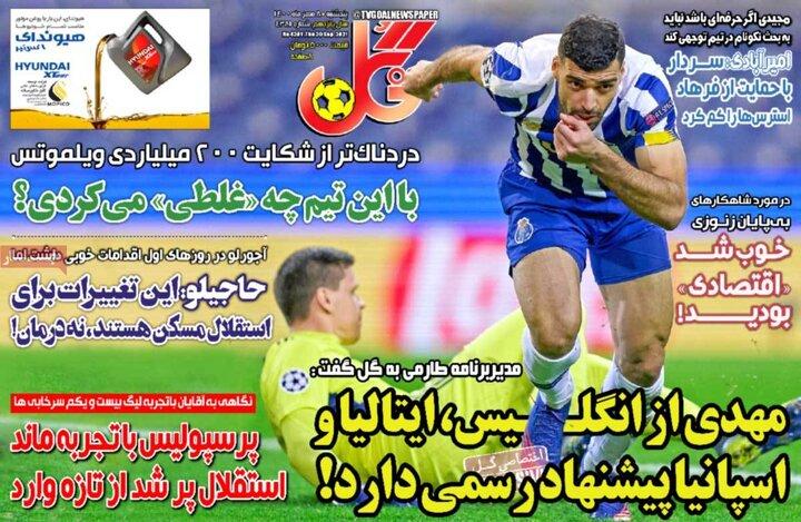 روزنامههای ورزشی - پنجشنبه ۸ مهر ۱۴۰۰