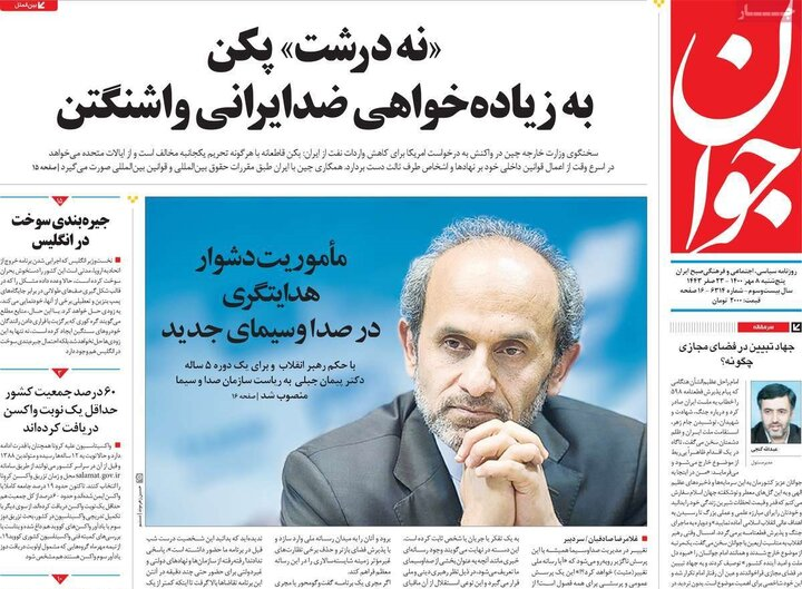 روزنامههای سیاسی - پنجشنبه ۸ مهر ۱۴۰۰