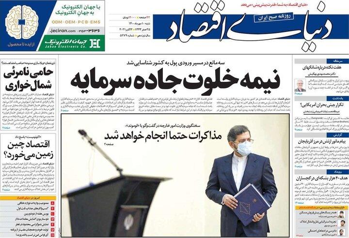 روزنامههای اقتصادی - شنبه ۱۰ مهر ۱۴۰۰