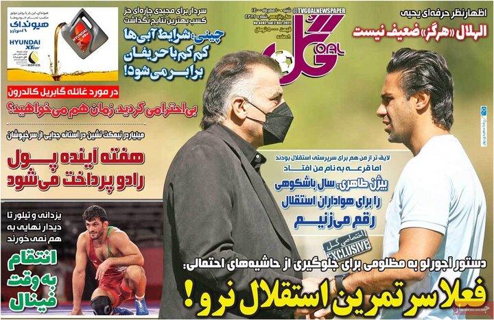روزنامههای ورزشی - شنبه ۱۰ مهر ۱۴۰۰