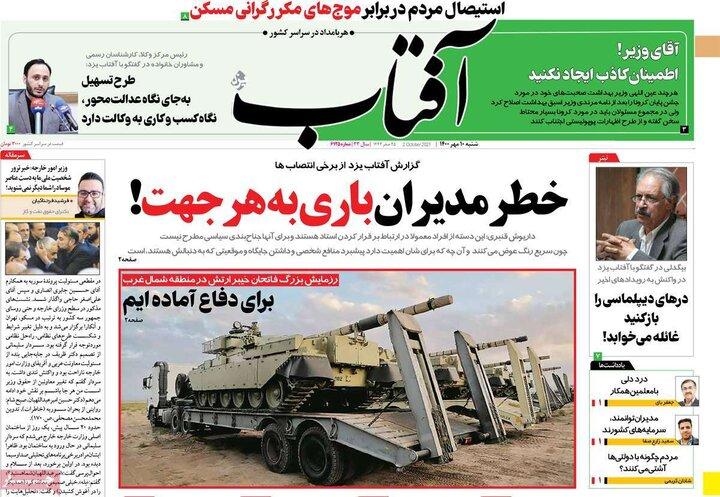 روزنامههای سیاسی - شنبه ۱۰ مهر ۱۴۰۰