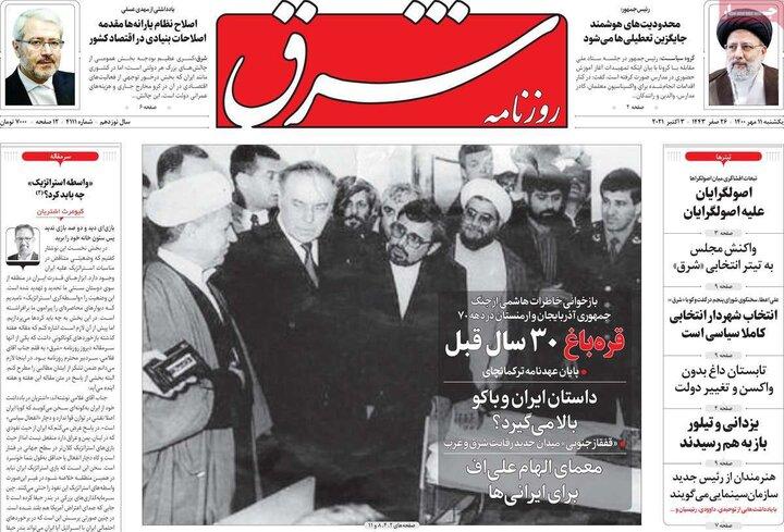 روزنامههای سیاسی - یکشنبه ۱۱ مهر ۱۴۰۰