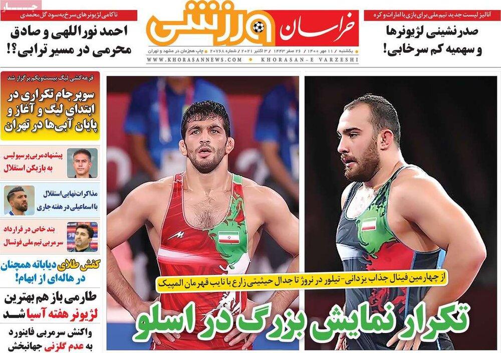 روزنامههای ورزشی - یکشنبه ۱۱ مهر ۱۴۰۰