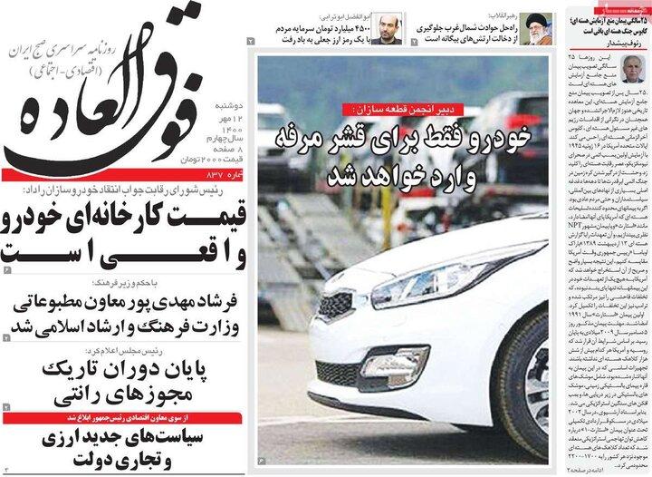 روزنامههای اقتصادی - دوشنبه ۱۲ مهر ۱۴۰۰