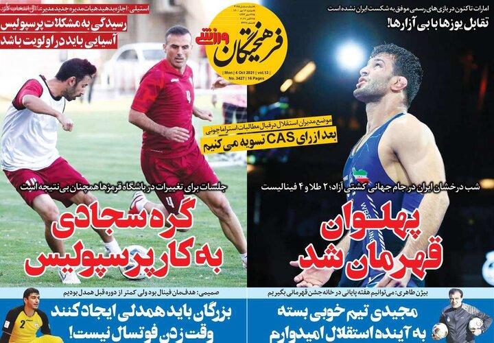 روزنامههای ورزشی - دوشنبه ۱۲ مهر ۱۴۰۰